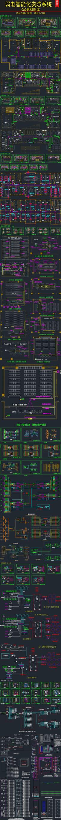 弱电智能化安防系统图设计CAD素材