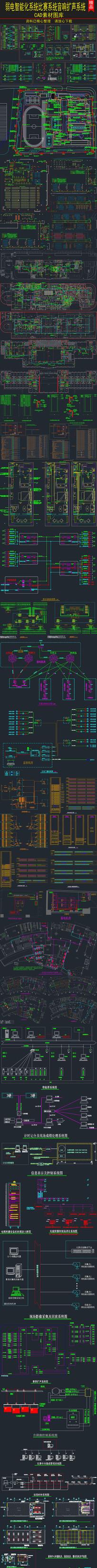 弱电智能化系统设计CAD素材