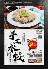 手工水饺美食小吃特卖宣传海报