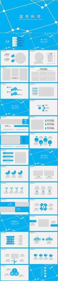 网络电商蓝色科技PPT模板