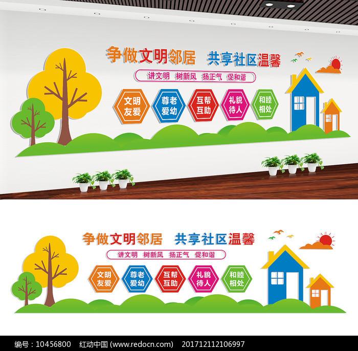 文明社区宣传标语文化墙设计图片