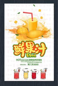 鲜果汁促销海报