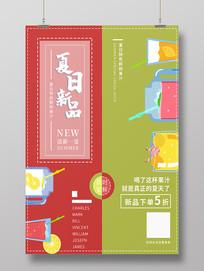 夏日清新鲜榨果汁季饮品促销海报设计海报