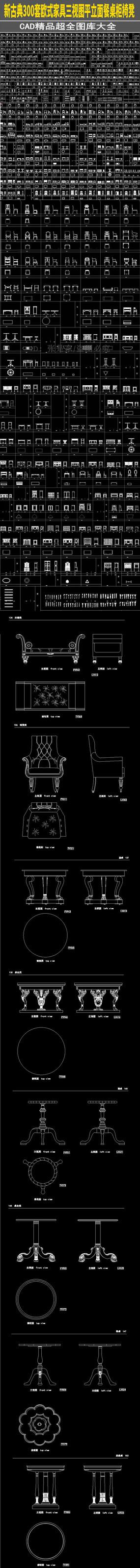 新古典CAD欧式家具图纸三视图