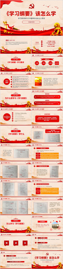 新时代中国特色社会主义思想学习纲要PPT