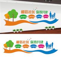 宣传标语社区文化墙设计