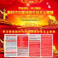 学习新时代中国特色社会主义思想展板