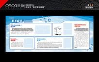 医院科室介绍宣传展板