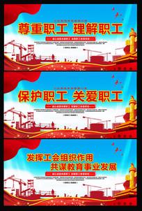 职工工会标语宣传展板