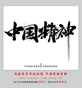 中国精神字