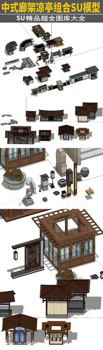 中式廊架凉亭组合SU模型下载