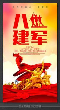 最新八一建军节节日主题海报