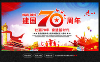 2019建国70周年背景