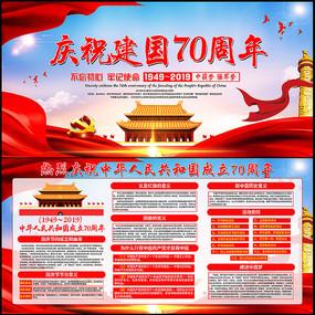2019建国70周年宣传栏