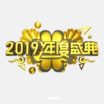 2019年度盛典字