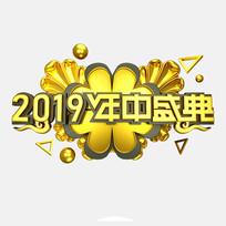 2019年中盛典字
