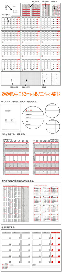 2020年历日记本内芯设计 CDR