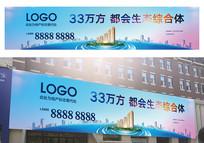 炫彩高端商务房地产户外广告牌