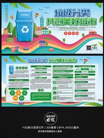 城市社区垃圾分类知识展板