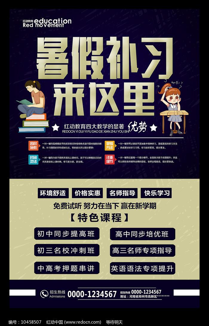 创意补习班招生宣传海报图片