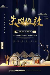 创意房地产中国风海报设计