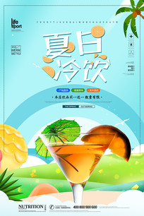 创意简洁夏季冷饮海报设计