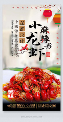 创意美食小龙虾餐饮美食海报