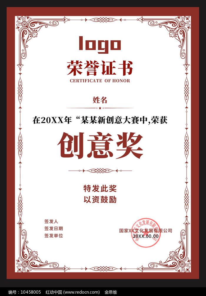 创意荣誉证书模板图片