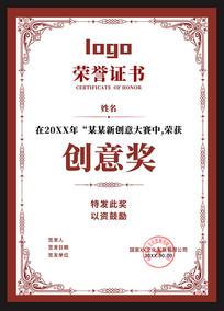创意荣誉证书模板