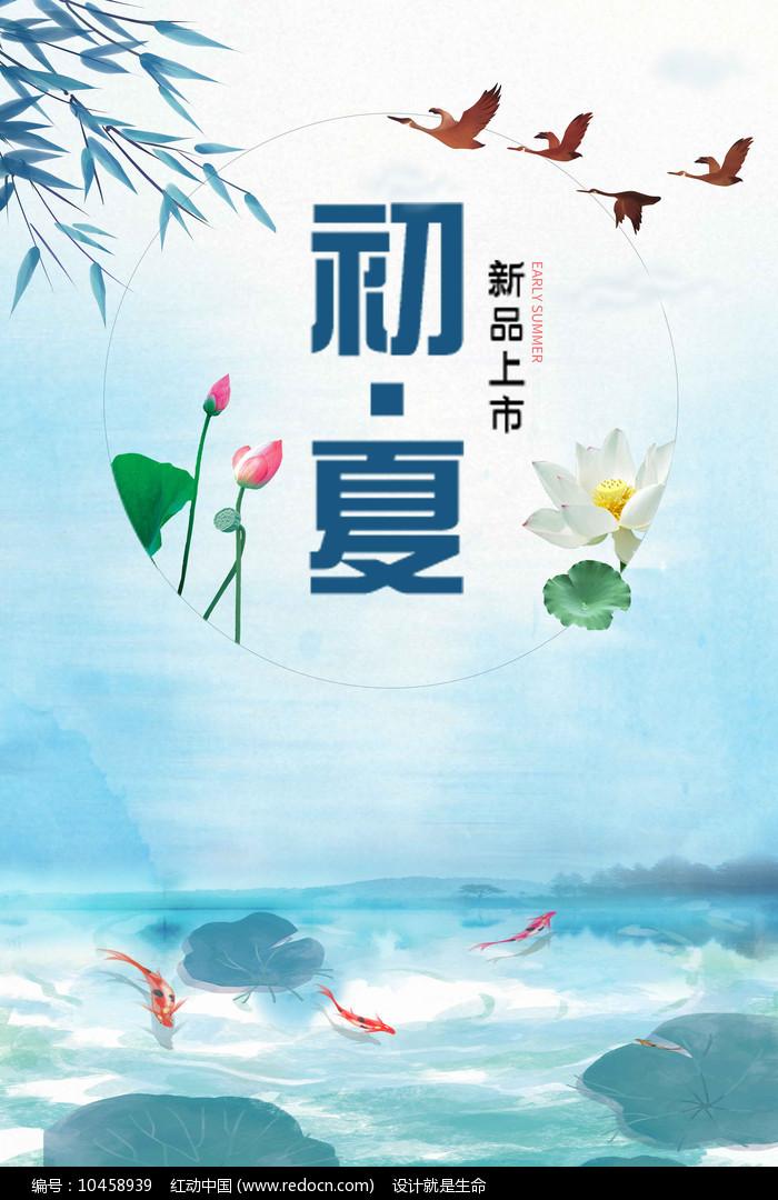 初夏海报水墨中国风海报图片