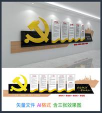 党建文化墙布置墙面设计模板