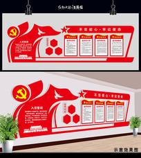 党支部党建文化墙设计