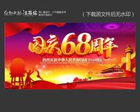 大气国庆68周年海报设计