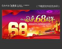 大气国庆68周年晚会舞台背景板