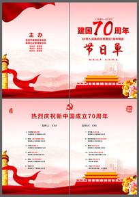 大气建国70周年节日单