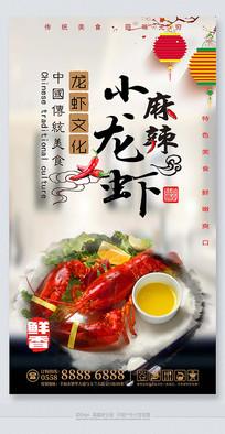 大气麻辣龙虾餐饮海报设计