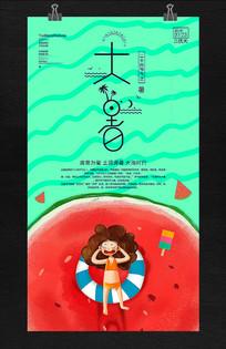 大暑节气夏季小清新海报