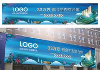 都市生态房地产户外宣传广告牌