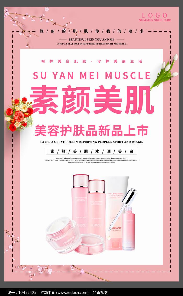 粉色素颜美肌护肤品海报图片