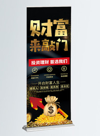 高端大气金融财富宣传易拉宝