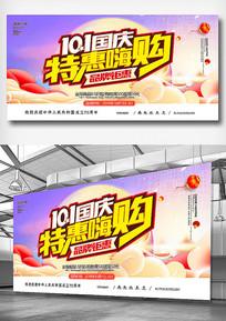 国庆嗨购活动促销展板