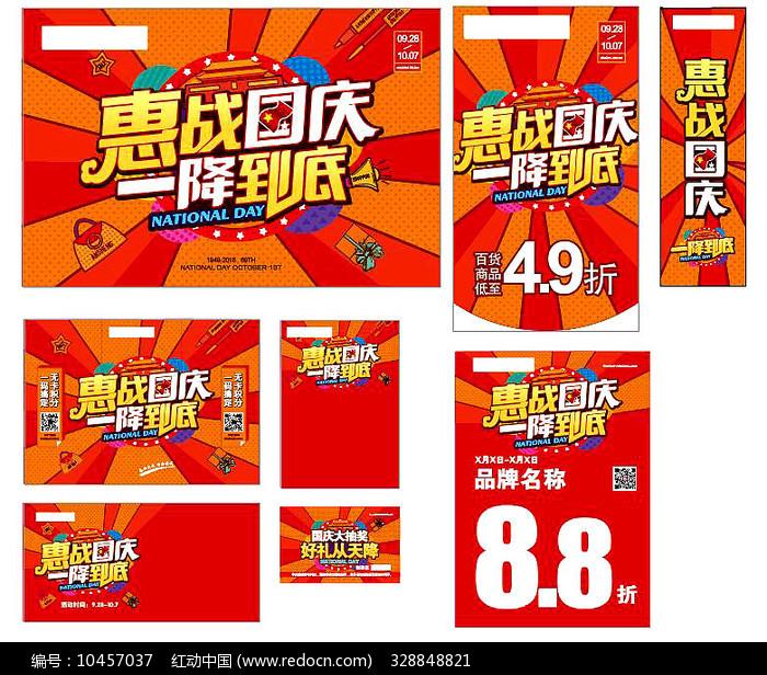 国庆节海报广告设计图片