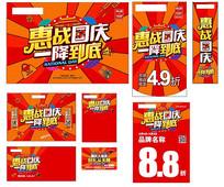 国庆节海报广告设计