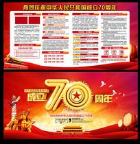 国庆七十周年宣传栏