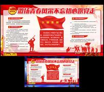 红色大气共青团员入团誓词展板设计