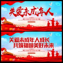 红色关爱未成人社区宣传展板
