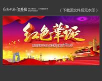 红色华诞大气国庆节海报设计