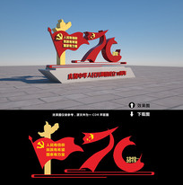 建国70周年党建雕塑