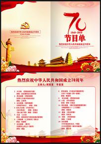 建国70周年国庆节晚会节目单