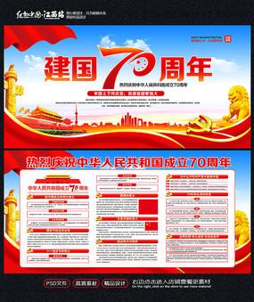建国70周年十一国庆节宣传栏